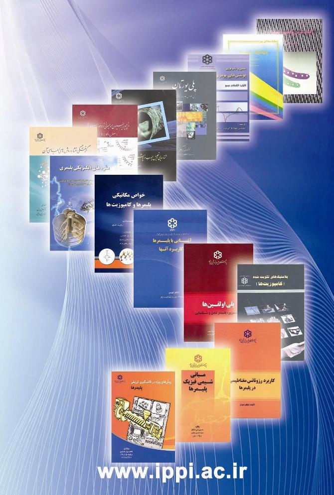 کتاب های منتشر شده توسط پژوهشگاه پلیمر و پتروشیمی ایران